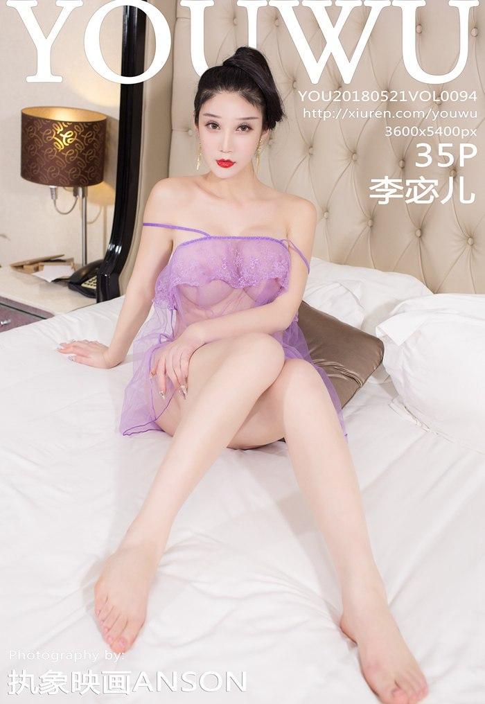 [YouWu尤物馆]2018.05.21 VOL.094 李宓儿[35+1P/73.2M]
